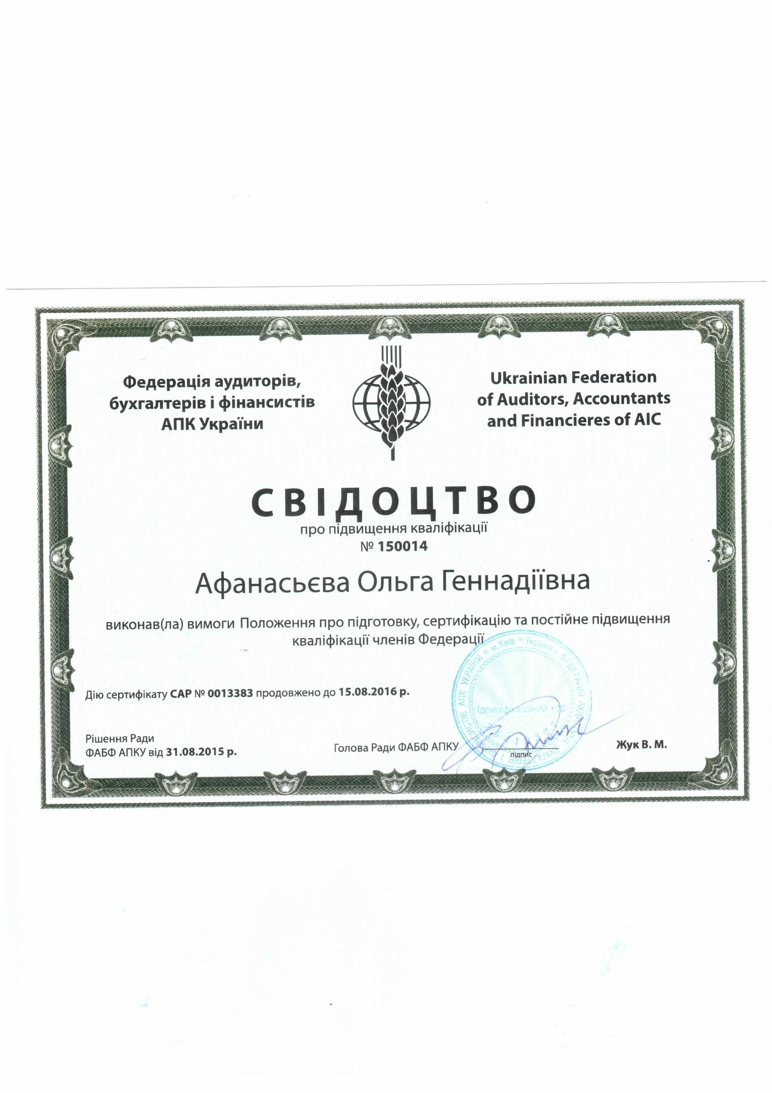 Сертификация бухгалтера киев добровольная сертификация на стулья